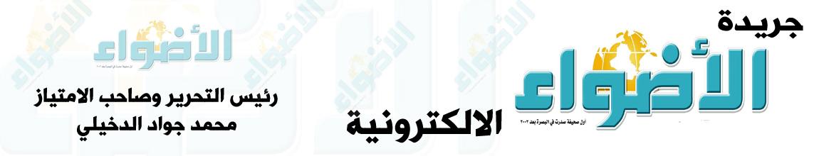 جريدة الاضواء الالكترونية